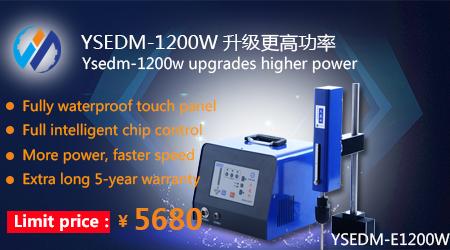 YSEDM-E1200W power upgrade